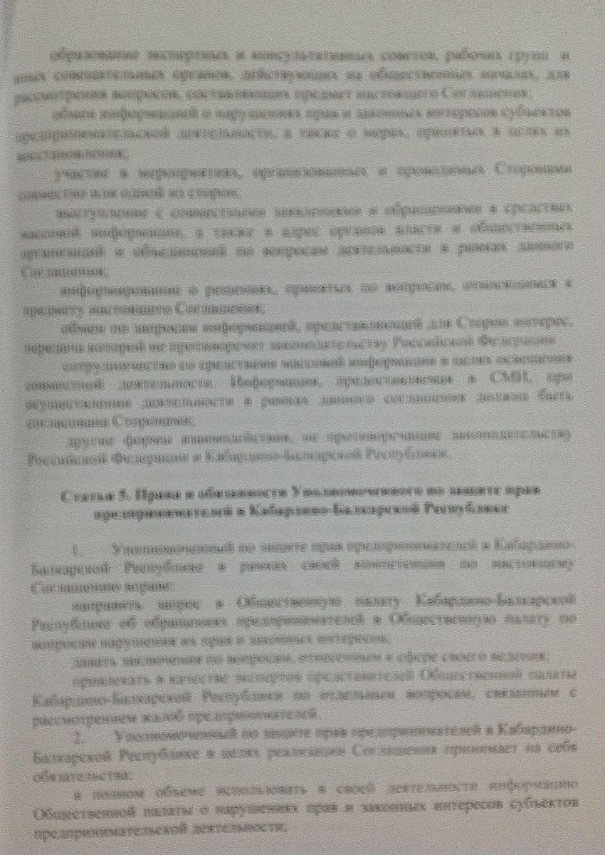 соглашение ОП3