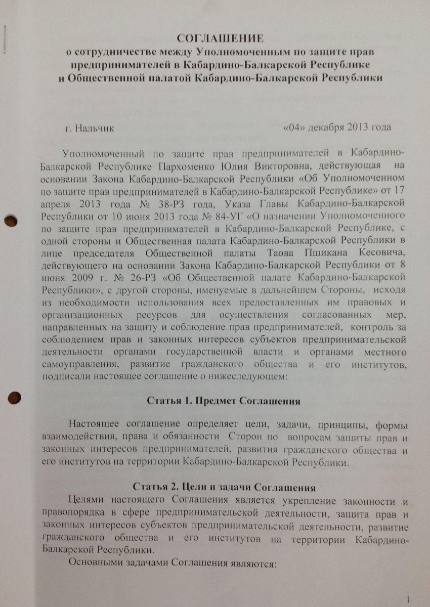 соглашение с ОП1