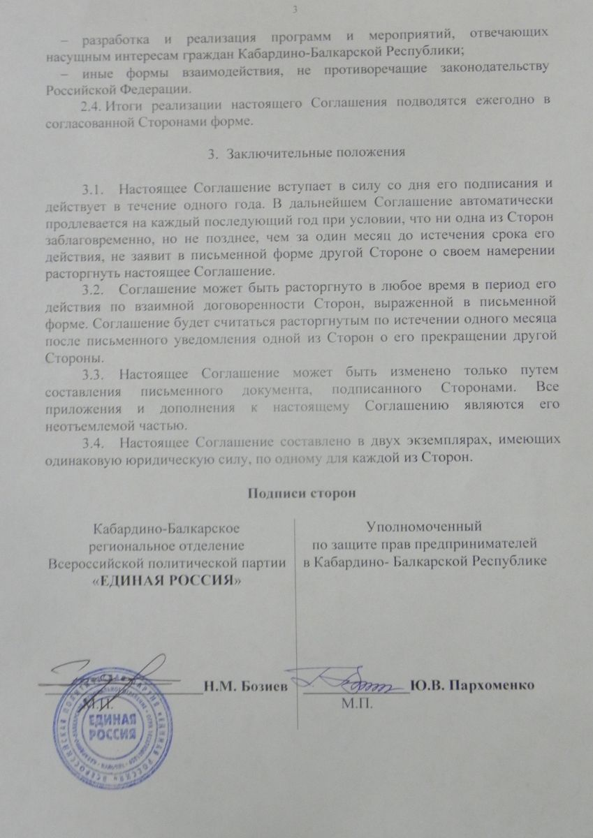 соглашение с ЕР3