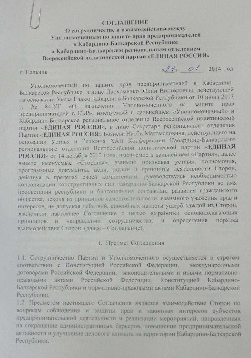 соглашение с Ер 1
