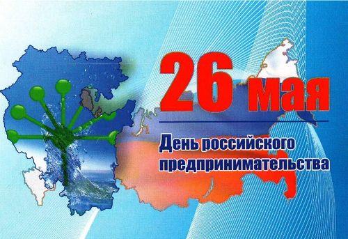 С Днем Российского предпринимательства!