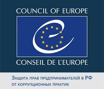 На семинарах Совета Европы обсуждаются вопросы защиты от коррупционных практик