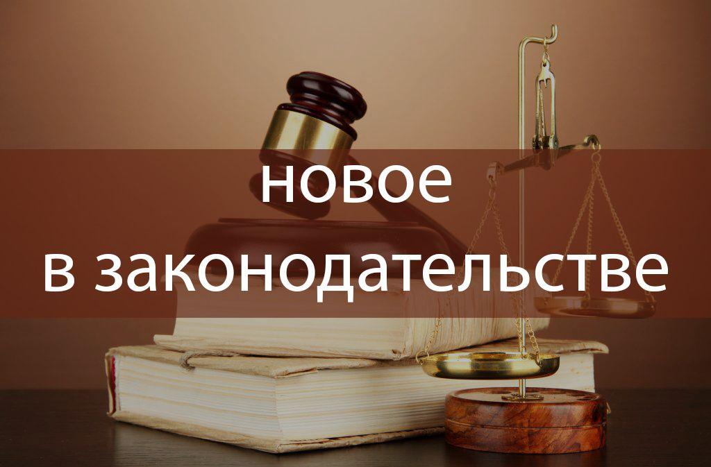 С 1 июля вступает в силу новый закон о государственном контроле (надзоре)